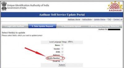 Aadhar Card Update (2)